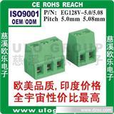螺钉式PCB接线端子2P 3P 5.08间距可拼接DG128-5.0-7.5 EG128