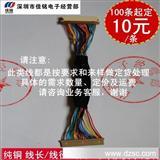需定做20PIN工业液晶屏线 带屏蔽 线长/PIN数/端子可根据来样选择