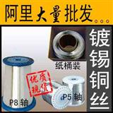 镀锡铜线1mm、1.0mm镀锡铜线厂家、镀锡铜丝1.0mm