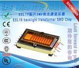 EEL19贴片SMD背光源变压器 eel19升压变压器 高频变压器-LME