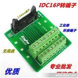 IDC16P转端子 IDC16P 转接线端子 牛角座 端子板