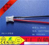 东莞线材加工厂直销 PH2.0端子线 JST电子连接线 PCB电源线