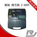 佳能线号机C-510T,高速电脑线号印字机,C-510T高速电脑线号机