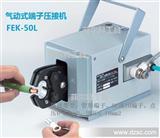 气动式端子压接机 气动压接机 自动端子压接机 压线钳 压接钳