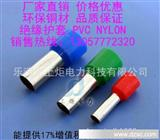 厂家现货紫铜端子,E7512管型端子,E型管,欧式端子