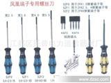 专业 凤凰端子 菲尼克斯螺丝刀 ,工具。 螺丝刀 质量第一端
