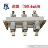 GN30-12高压隔离开关   GN30-12旋转式户内高压隔离开关高耀包邮