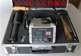 科电 DJ-9电火花检漏仪/检漏仪 防腐涂层检测仪 0.05~10mm