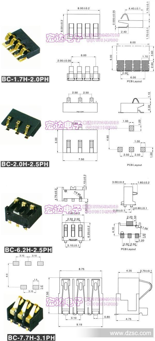 3pin立卧刀片式锂电池充电接触弹片端子手机电池座图片