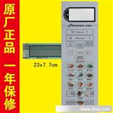 格兰仕G8023CTL-K3(-132)微波炉面板