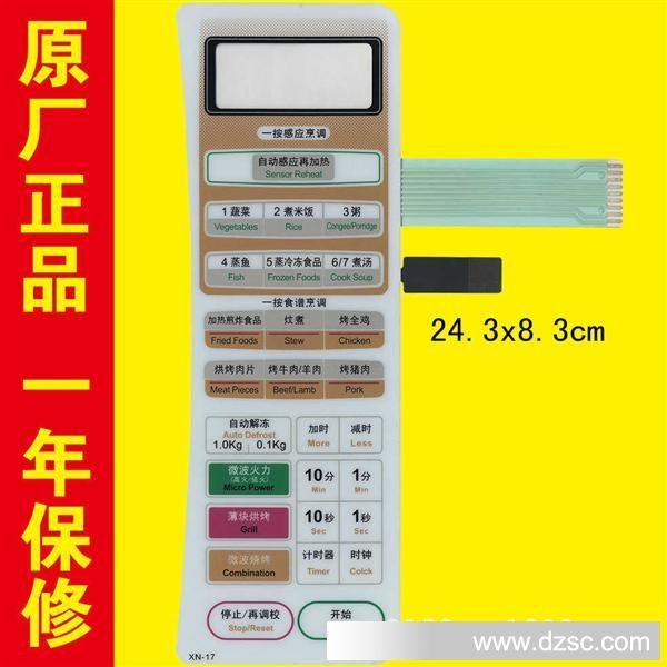 [图]松下NN-K586WS(-17)微波炉面板,维库电子