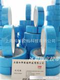 电器固定胶带 冰箱固定胶带25mm*50m 蓝色固定胶带 【质优价廉】
