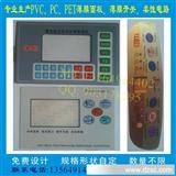 厂家专业生产PVC面板、PVC面贴、按键面板(少量起订)
