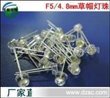 【厂家直销】4.8/5mm草帽白光led 低光衰 6-7lm 6000-7000k