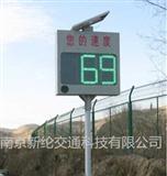 新纶山东济南太阳能雷达测速仪广西南宁雷达测速仪