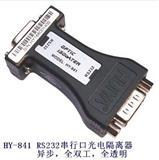 HY-841 RS232串行口光电隔离器