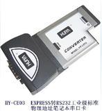 HY-CE03 EXPRESS转RS232工业级标准物理地址笔记本串口卡