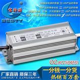 LED电源驱动电源防水镇流器恒流源变压器 户外防水灯具 电源 56W