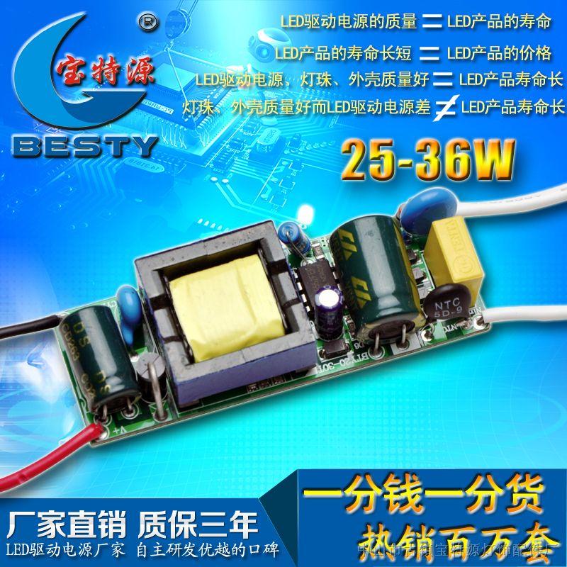 供应25-36x1w led恒流驱动电源蜡烛球泡灯隔离内置裸板大功率36w 带ic