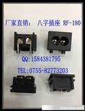 专业生产各种AC 电源插座、拨动开 八字插座 RF-180