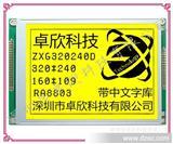 【ZXG320240D】 卓欣专供320*240 带字库LCM液晶显示屏 RA8803