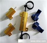 LED灯电阻 LED 刹车灯电阻汽
