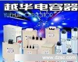 代理佛山顺德巨华-越华牌BCMJ(BKMJ)型低压并联电力电容器
