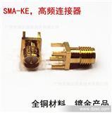 瀚云  SMA-KE,正四脚  高频器材,通讯连接器