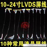 A款 10件套LCD屏线 LVDS液晶笔记本屏线 12寸-24寸屏线套装