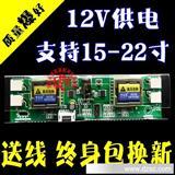 正品 中正友 四灯小口高压条 液晶显示高压板 15-22寸 12v供电