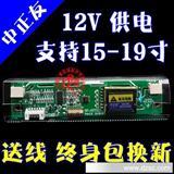 正品 中正友 双灯小口高压条 液晶显示高压板 15-19寸 12v供电