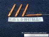 优质空心铜针、两端缩口插针