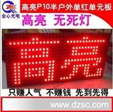 LED显示屏广告屏 P10半户外单红单元板
