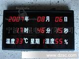 高精度温湿度时间看板