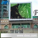 P20室外led全彩电子显示屏(深圳华海)