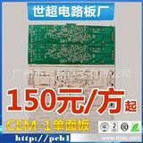 PCB单面板厂家直接生产*94HB 1.0  镀镍 单价89元每平方米起