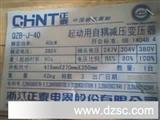 CHNT正泰起动用自藕减压变压器QZB-J-40