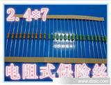 2.4*7电阻式保险丝 1A 250V 厂家直销――电阻式保险丝