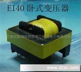 YH-银湖-YINHU-EI40高频开关电源变压器,脉冲变压器,电子变压器