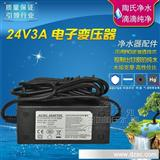 24V3A电子变压器厂家直销
