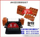 JBK5变压器接线端子JBK5-500VA