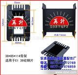 38*85*114 三相SG,SBK 变压器骨架 工字型 电抗器骨架 变压器配件