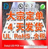 LEDT85电路灯铝基板MCPCB环保耐高压导热线路板生产厂家出口直销