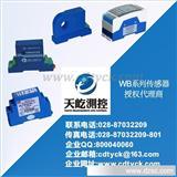 原厂 型号:WB3V412Q07 三相交流电压传感器/变送器/维博