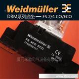 魏德米勒 drm继电器底坐 fs2co eco fs 4co eco 中间继电器