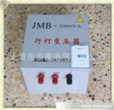 厂家DG/JMB-2KVA3KVA5K DG/JMB-2000VA系列行灯照明变压器