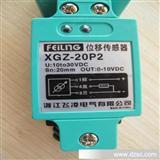 销售 洞头飞凌 FEILNG XGZ-20P2 位移传感器