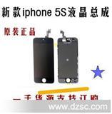 全新原装正品苹果iphone5s显示屏总成 液晶屏 触摸屏 屏幕总成