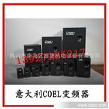22KW变频器 380V通用型高性能变频器 意大利COEL品牌
