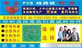 PCB/PCB板/线路板/电路板/PCB加工定制